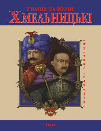 Юрій Мицик, Тиміш та Юрій Хмельницькі