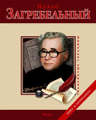 Михаил Загребельный, Павло Загребельный