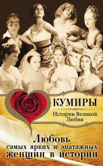 Павел Кузьменко, Татьяна Воронина, Любовь самых ярких и эпатажных женщин в истории
