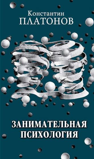 Константин Платонов, Занимательная психология