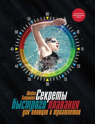 Шейла Таормина, Секреты быстрого плавания для пловцов и триатлетов