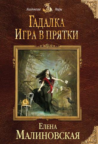 Елена Малиновская, Игра в прятки