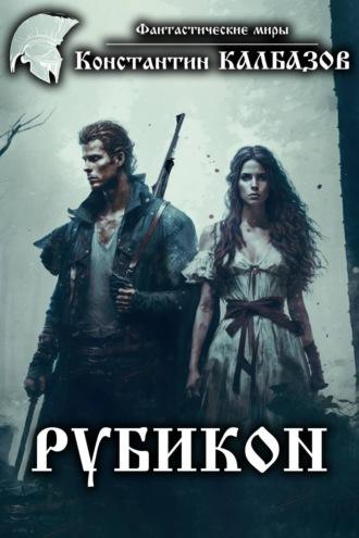 Константин Калбазов, Рубикон