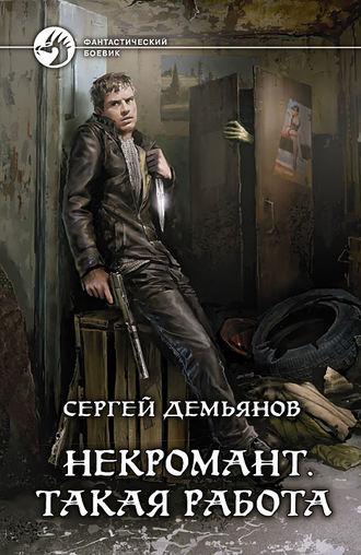 Сергей Демьянов, Некромант. Такая работа