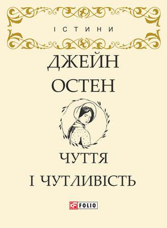 Джейн Остин, Чуття і чутливість