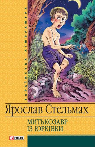 Ярослав Стельмах, Митькозавр iз Юрківки