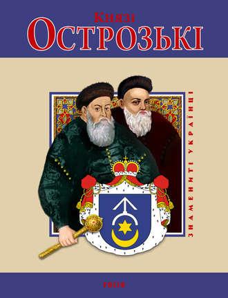 Петро Кралюк, Ярослав Хаврук, Князі Острозькі