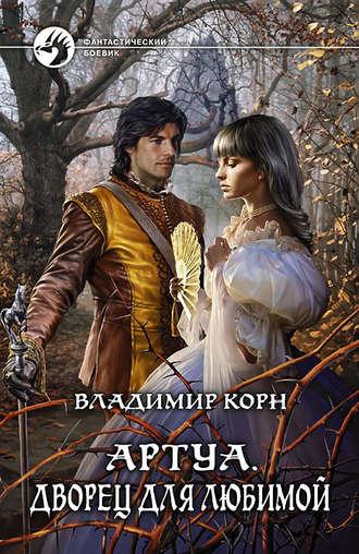Владимир Корн, Дворец для любимой