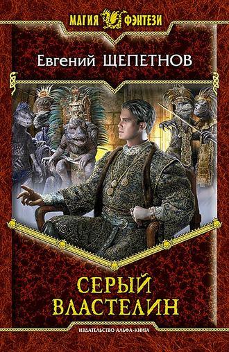 Евгений Щепетнов, Серый властелин