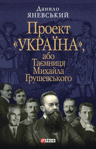 Данило Яневський, Проект «Україна», або Таємниця Михайла Грушевського