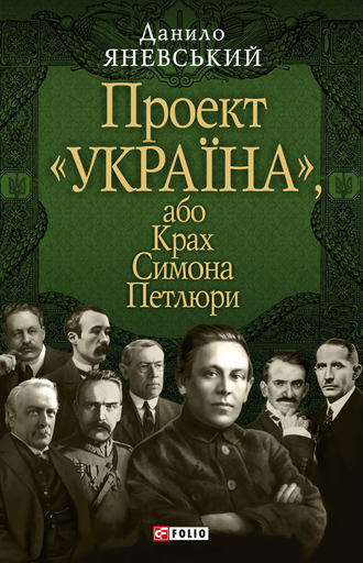 Данило Яневський, Проект «Україна», або Крах Симона Петлюри