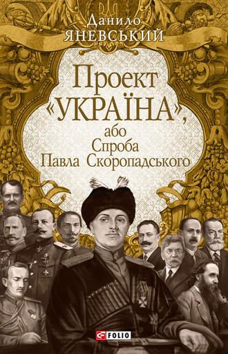 Данило Яневський, Проект «Україна», або Спроба Павла Скоропадського