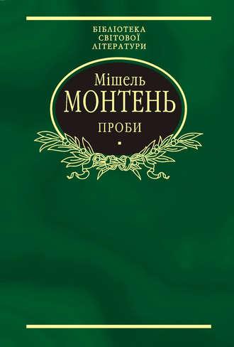 Мишель Монтень, Проби. Вибране
