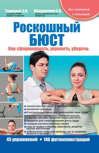 Сергей Терновой, Адхамжон Абдураимов, Роскошный бюст. Как сформировать, укрепить, уберечь
