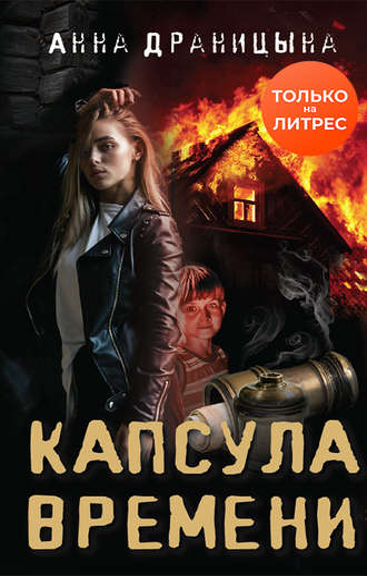 Анна Драницына, Капсула времени