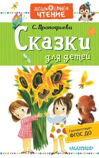 Софья Прокофьева, Сказки для детей