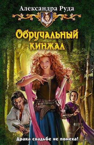 Александра Руда, Обручальный кинжал
