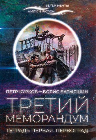 Борис Батыршин, Пётр Курков, Третий меморандум. Тетрадь первая. Первоград