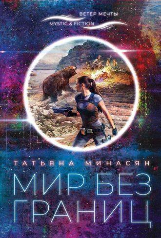 Татьяна Минасян, Мир без границ