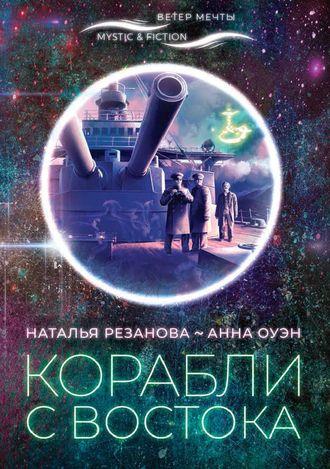Наталья Резанова, Анна Оуэн, Корабли с Востока