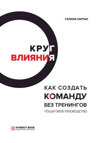 Галина Сартан, Круг влияния. Как создать команду без тренингов