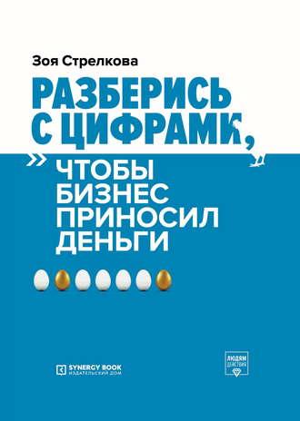 Зоя Стрелкова, Разберись с цифрами, чтобы бизнес приносил деньги