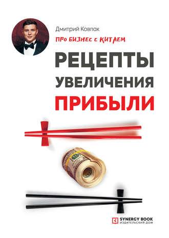 Дмитрий Ковпак, Про бизнес с Китаем. Рецепты увеличения прибыли