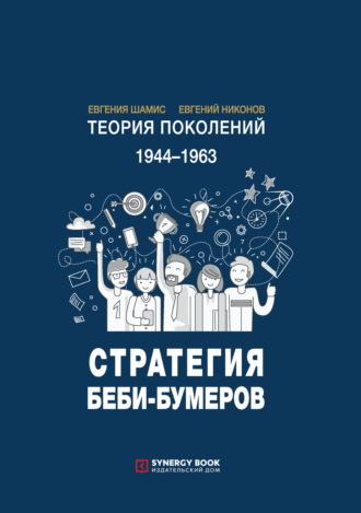 Евгений Никонов, Евгения Шамис, Теория поколений: Стратегия Беби-бумеров