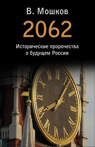 Валентин Мошков, 2062 Исторические пророчества о будущем России