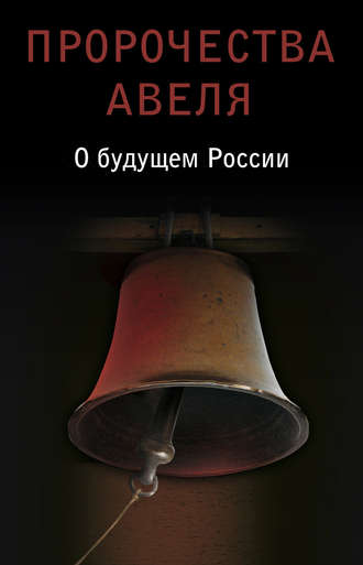 Сборник, Пророчества Авеля. О будущем России