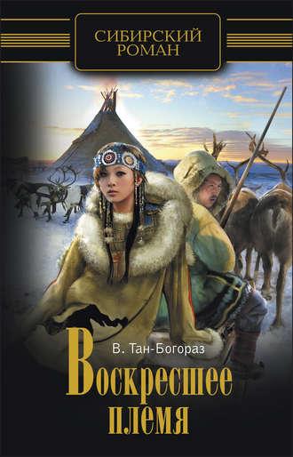 Владимир Тан-Богораз, Воскресшее племя