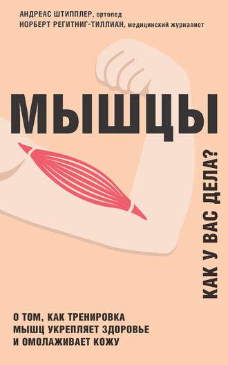 Норберт Регитниг-Тиллиан, Андреас Штипплер, Мышцы. Как у вас дела?