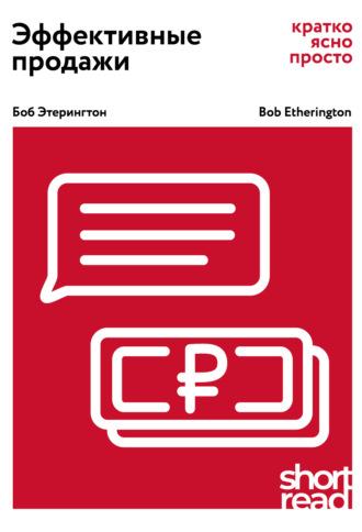 Боб Этерингтон, Эффективные продажи: кратко, ясно, просто
