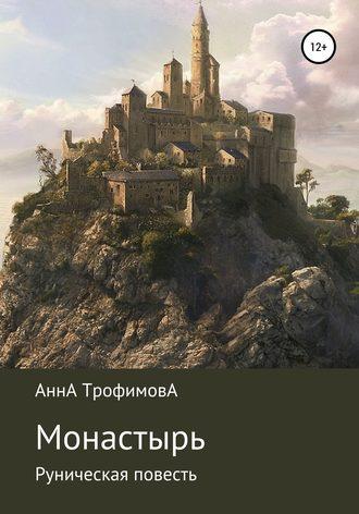 АннА ТрофимовА, Монастырь, Руническая повесть