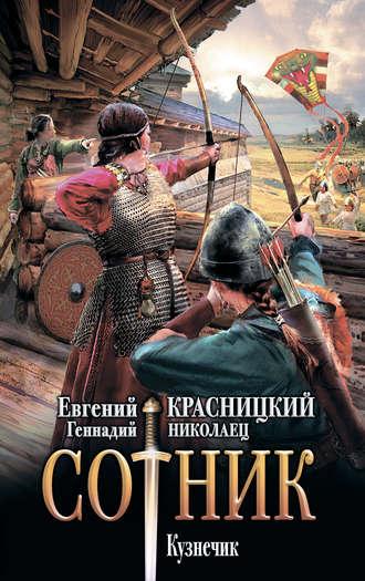Евгений Красницкий, Геннадий Николаец, Сотник. Кузнечик