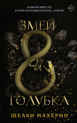 Шелби Махёрин, Змей и голубка