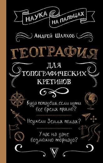 Андрей Шляхов, География для топографических кретинов
