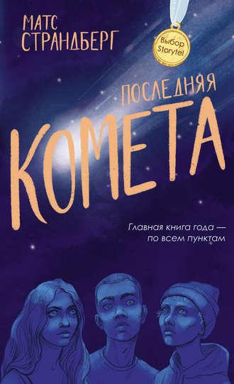 Матс Страндберг, Последняя комета