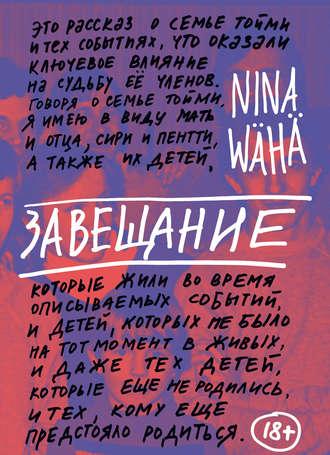 Нина Вяха, Завещание