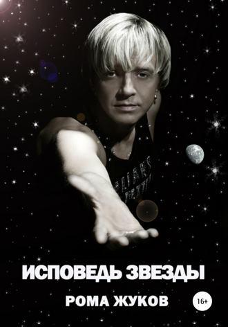 Роман Жуков, Исповедь Звезды