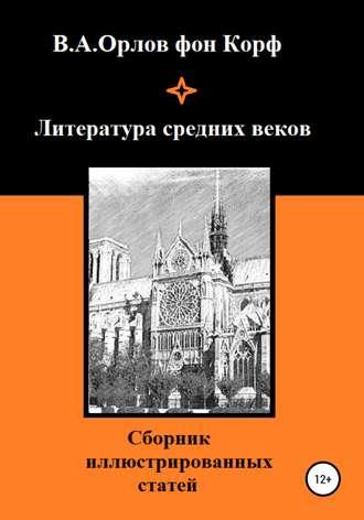 Валерий Орлов фон Корф, Литература средних веков