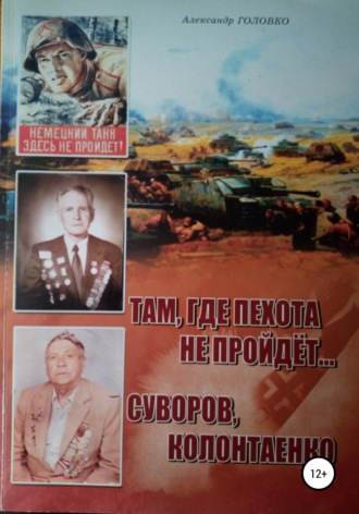 Александр Головко, Там, где пехота не пройдет