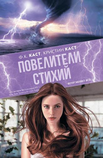 Филис Кристина Каст, Кристин Каст, Повелители стихий