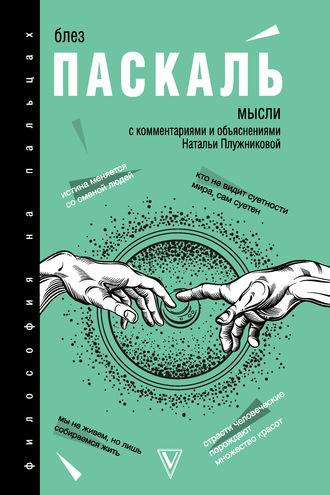 Блез Паскаль, Наталья Плужникова, Мысли. С комментариями и объяснениями