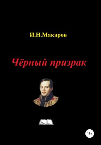 Игорь Макаров, Чёрный призрак