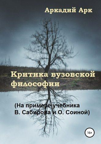 Аркадий Арк, Критика вузовской философии (На примере учебника В. Сабирова и О. Соиной)