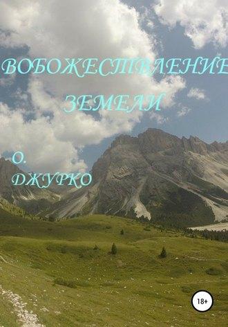 Олег Джурко, Вобожествление земели
