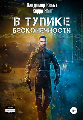 Кирра Уайт, Владимир Кельт, В тупике бесконечности