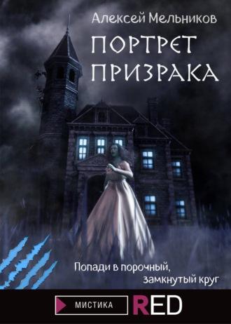 Алексей Мельников, Портрет призрака