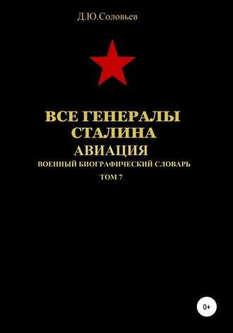 Денис Соловьев, Все генералы Сталина Авиация. Том 7